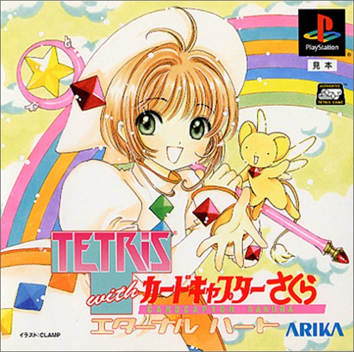 Tetris with Card Captor Sakura: Eternal Heart [Import Japonais] de Arika