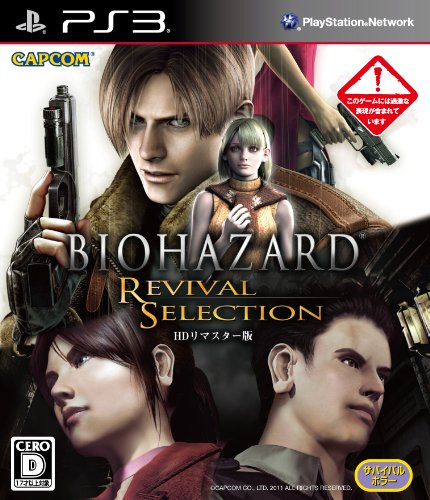 Biohazard: Revival Selection de Capcom