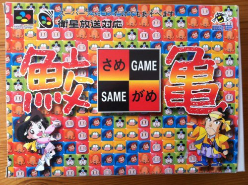 Same Game - Super Famicom - JAP